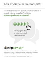 Отель Ред Роуз - Центр управления - TripAdvisor for Business