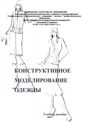 Основы и приемы кроя женской одежды натали брей