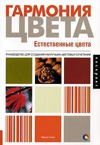 Марта Гилл — Гармония цвета. Естественные цвета. Руководство для создания наилучших цветовых сочетаний