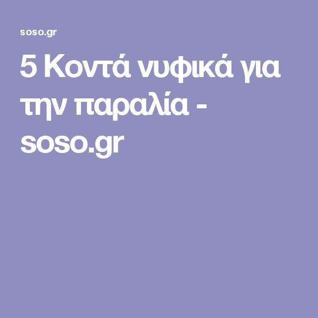 5 Κοντά νυφικά για την παραλία - soso.gr