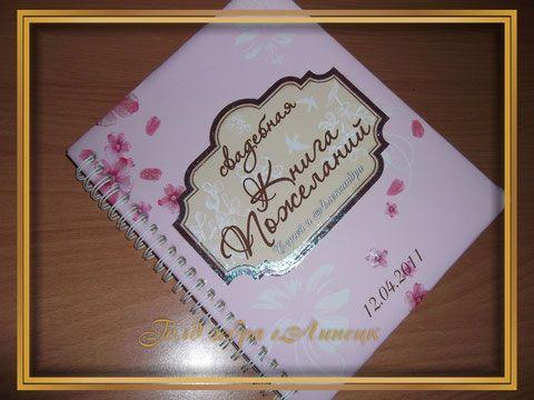 свадебная книга пожеланий 89202431430 Липецк, сделать гостевую книгу пожелания.