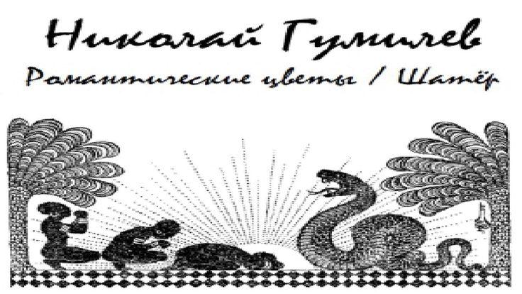 Романтические Цветы, Шатер | Nikolay Gumilyov | Single author | Soundbook