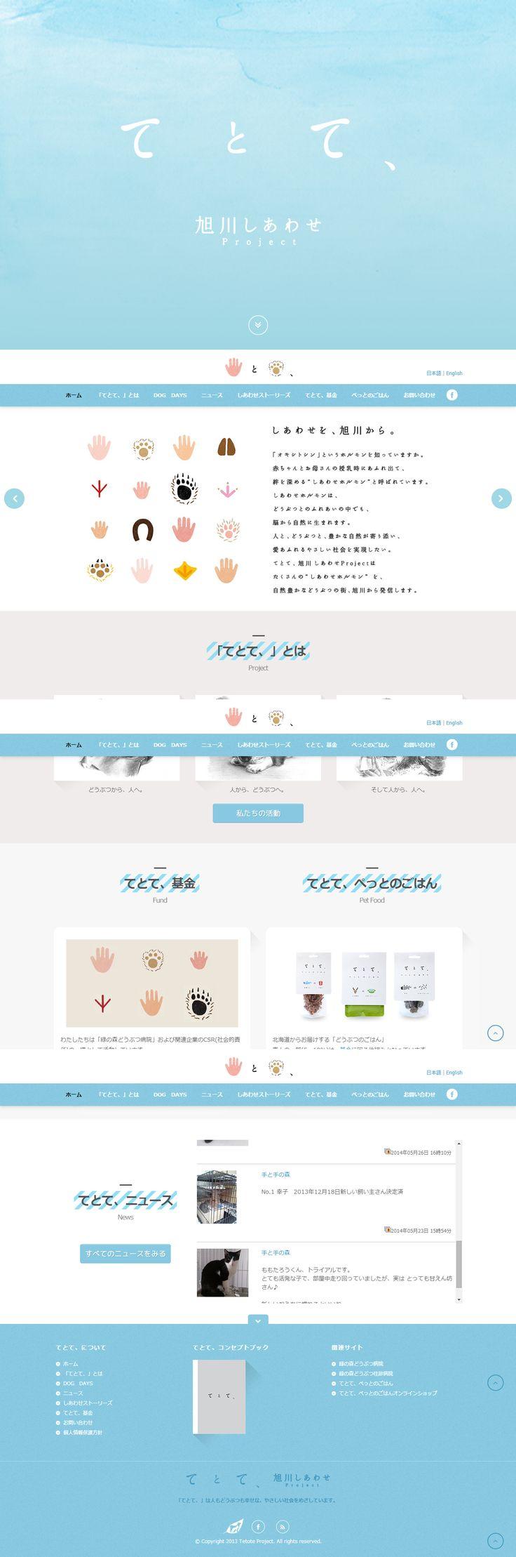てとて、旭川しあわせProject -- icons