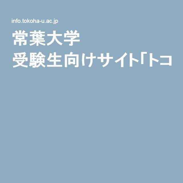 常葉大学 受験生向けサイト「トコナビ」