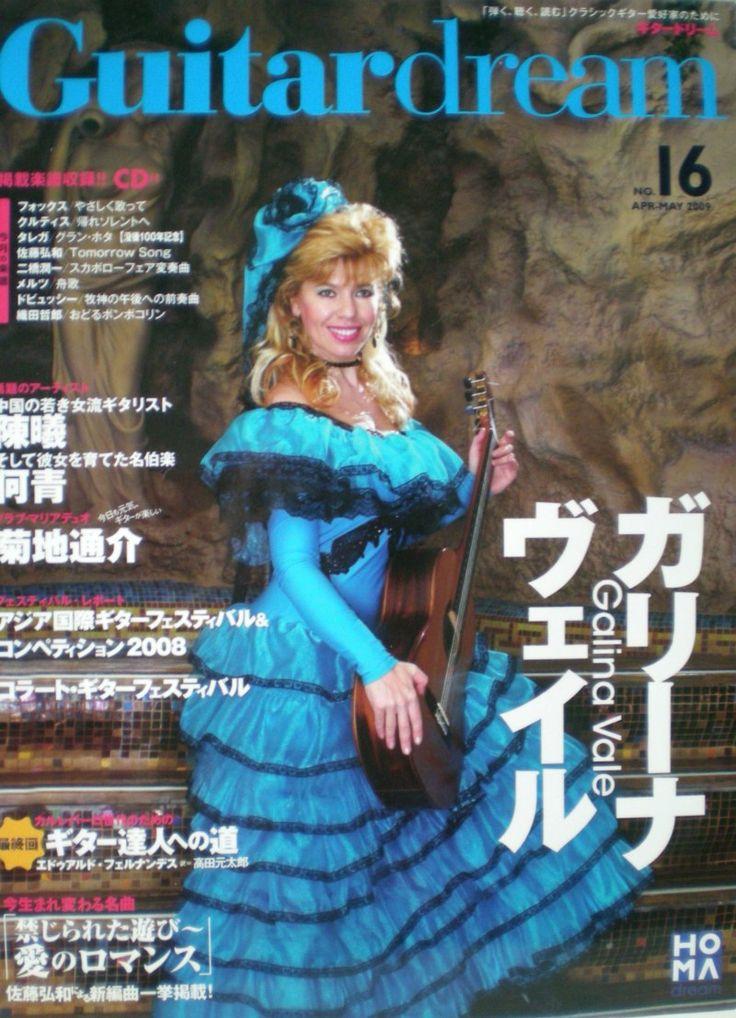 Galina Vale interview in Guitar Dream Magazine ( Japan)