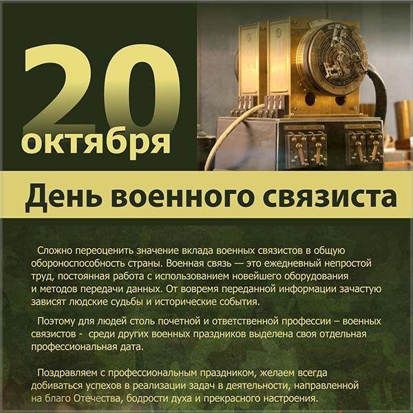 День военного связиста открытка поздравление #деньсвязиста, #деньвоенногосвязиста, #деньсвязи | Открытки, Социальные сети, Картинки