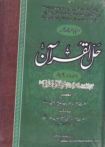 Quran Urdu Translation Tafseer Pdf