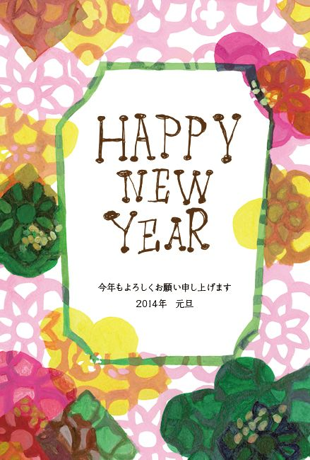 A New Year's card