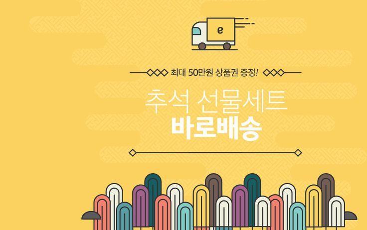 추석 선물세트 바로배송, 최대 50만원 상품권 증정!