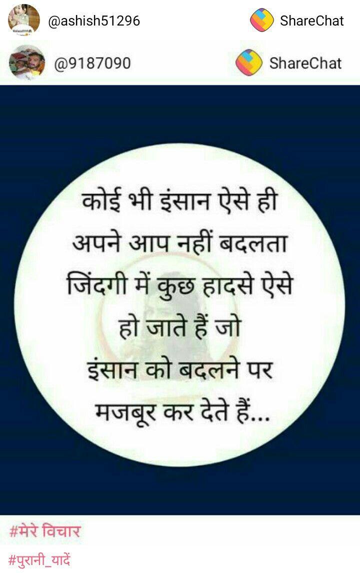 Na Hote Yeh Haadse Zindagi Me Toh Kese Pata Chalta Ki Ki Badalna Kese He Is Badalti Duniya Me Insprational Quotes Mood Off Quotes Hindi Good Morning Quotes