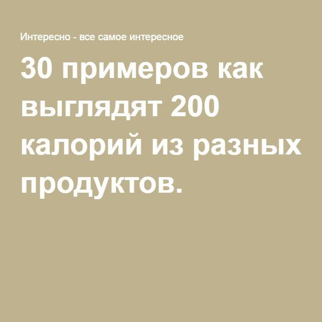 30 примеров как выглядят 200 калорий из разных продуктов.