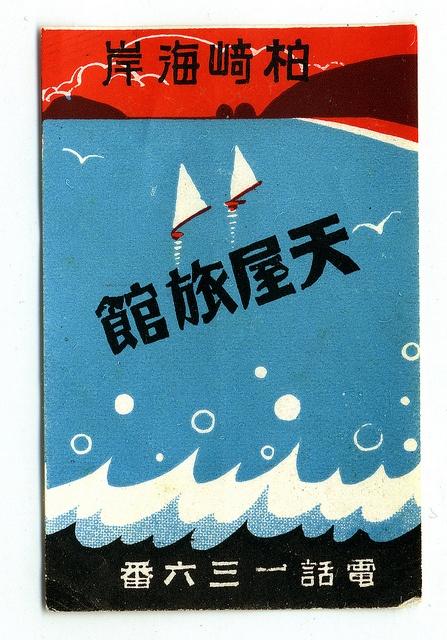 Vintage Japanese matchbox label, c1920s-1930s, via Flickr.