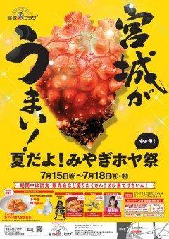 東京のみなさん池袋で宮城の旬の味ホヤをぜひ食べてください() 池袋駅東口から歩いてすぐの場所にある宮城のアンテナショップ宮城ふるさとプラザ こちらのリニューアルイベントとして昨年好評だったホヤ祭りが今年も開催されています ホヤは複雑な味がするという方も多いですが宮城の人間としては夏の味覚なんですよね ひと口食べると海のうま味を感じることができまして酒のアテに最高です(笑) 見た目は植物のようでその味の旨さもあって海のパイナップルとも呼ばれています ぷりぷりの食感とお味をぜひぜひご堪能ください tags[東京都]