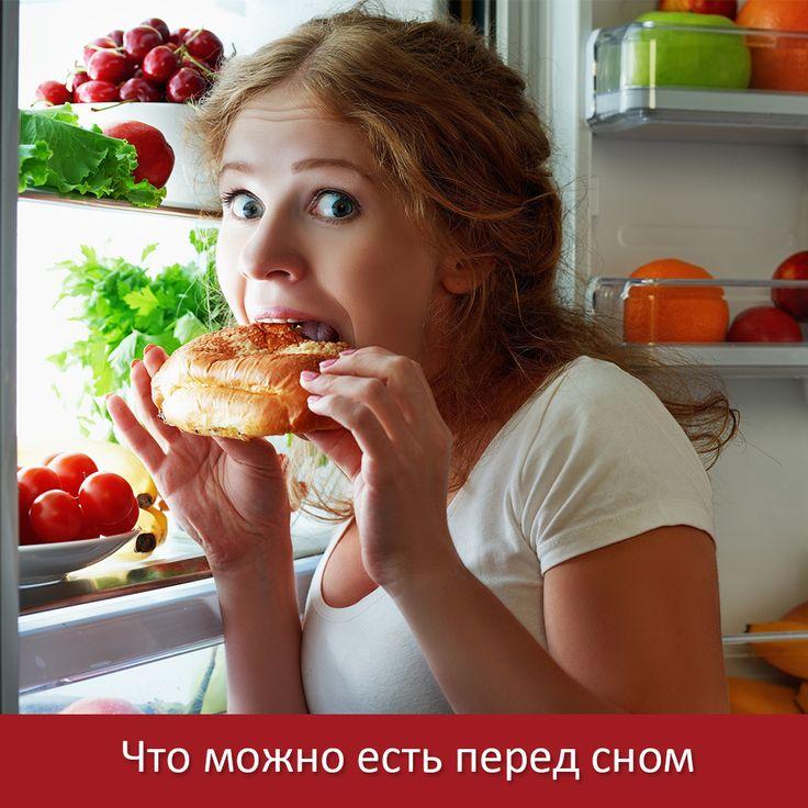 Что можно есть перед сном? Все знают, что на ночь есть вредно: вечером все процессы в организме замедляются, ваше тело готовится ко сну. Но что делать, если вы не успели вовремя поужинать? Или с ужина прошло слишком много времени и вы не сможете уснуть от голода? Мы подготовили для вас список продуктов, которые утолят ваш ночной голод, не принеся вреда фигуре, а также здоровому сну. ✅Кефир🍼 Лучший друг всех стройнеющих! Этот легкий полезный напиток не принесет вам много калорий, но поможет…