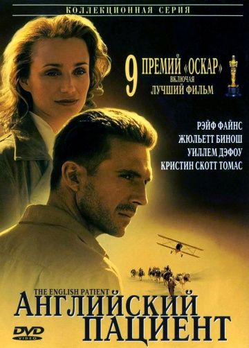Английский пациент / (The English Patient) 1996