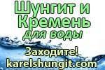 Очистка воды кварцем, шунгитом, кремнием