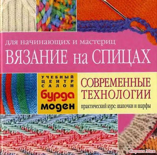 Книга: Вязание на спицах от BurdaModen