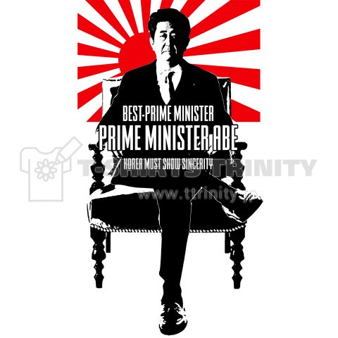 韓国は誠意を示さなければならない 安倍総理Design    日本の最高の首相である安倍総理大臣は語った。  「日本はもう十分に誠意を示した。次は韓国は誠意を示さなければならない。」  日本人であるならば、安倍総理のこの発言を否定する者はいないだろう。  逆にかっこいいと思うのではないか。  そんな安倍総理大臣の強気の歴史的発言をCoolにデザイン。  今後の日本と韓国の関係は修復できる時が来るのであろうか。
