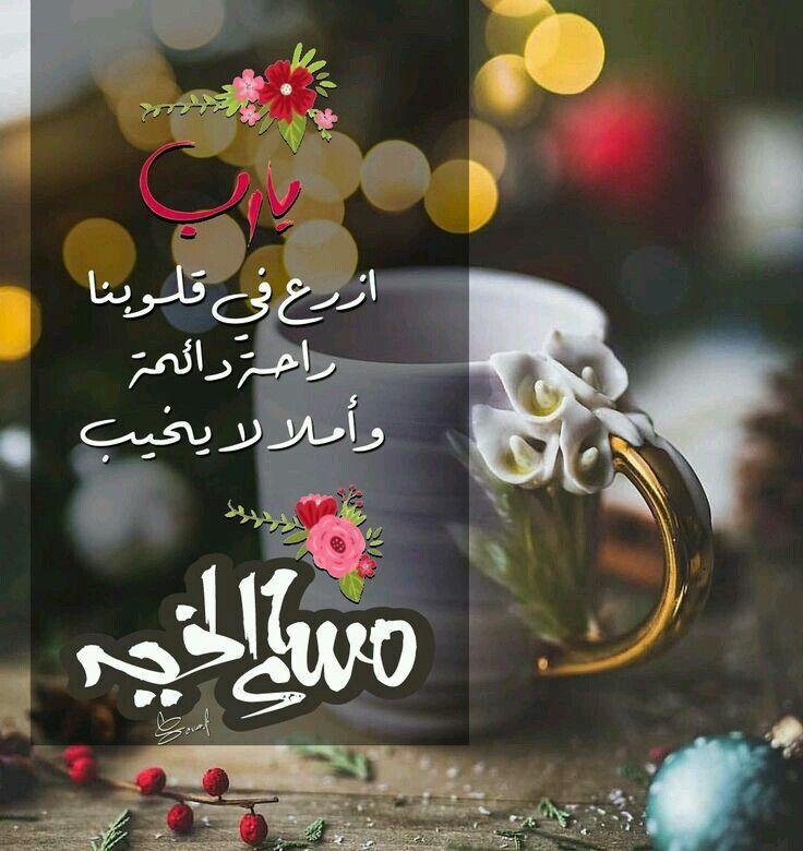 Pin By الصحبة الطيبة On مساء الخير Good Morning Images Flowers Good Morning Wallpaper Morning Words