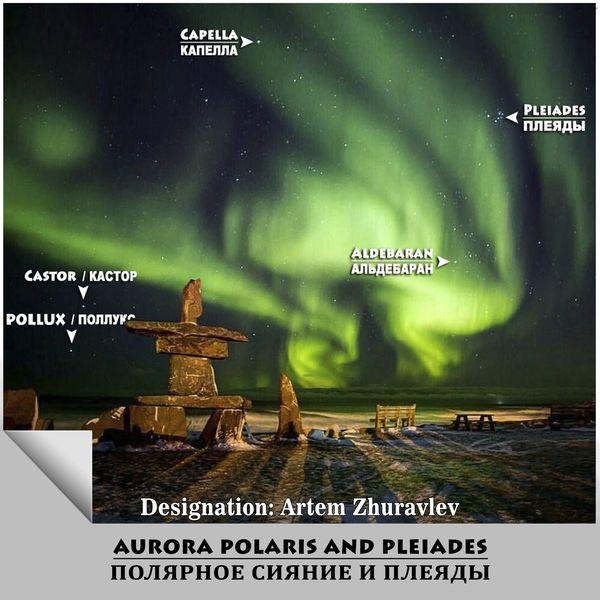 ПОЛЯРНОЕ СИЯНИЕ И ПЛЕЯДЫ астрономия, космос, плеяды, сияние, полярное сияние