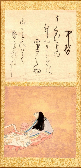 """Poem by Lady Ono-no-komachi (date unknown: around 9th century), Japan """"Yielding to a love / That knows no limit, / I shall go to him by night / For the world does not yet censure / Those who tread the paths of dreams."""""""