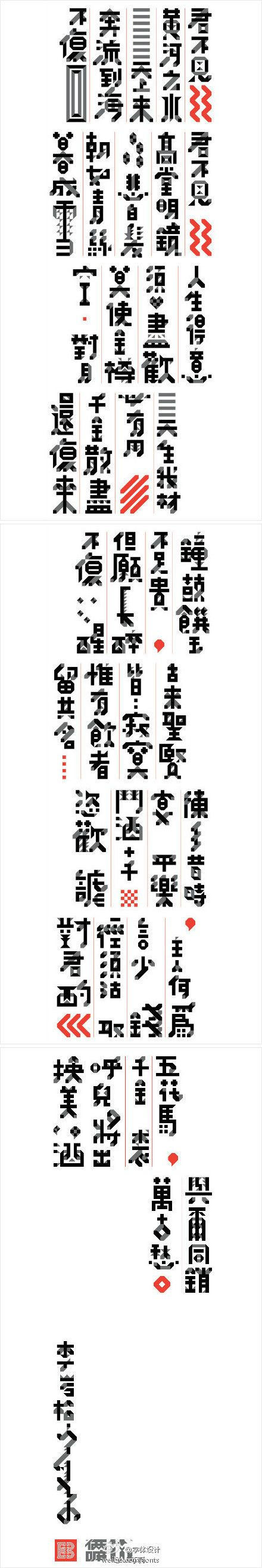 唐代 - 李白 - 將進酒                       Chinese character design.