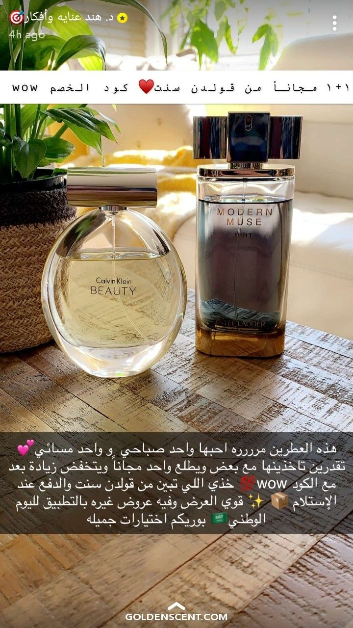 Pin By Ad1a On د هند عناية وأفكار Beauty Mistakes Fragrance Hand Soap Bottle
