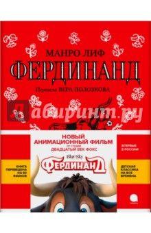 Манро Лиф - Фердинанд обложка книги