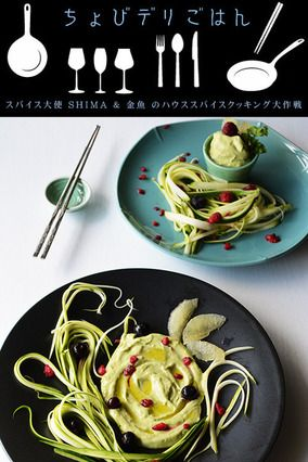 ちょびデリごはん 5分で美肌プレート アボカド豆腐ディップとズッキーニパスタ|レシピブログ