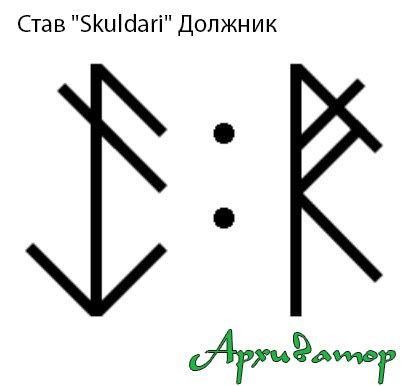 """Став """"Skuldari"""" Должник. Чтобы вернуть долг."""