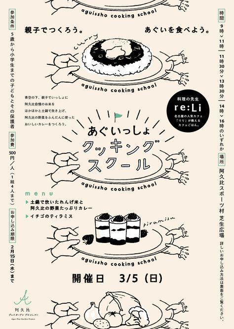 親子でつくって食べて学ぶ、阿久比町の魅力。野外料理教室「あぐいっしょクッキングスクール」開催。ゲスト講師はcafe re:Li。 | LIVERARY – A Magazine for Local Living