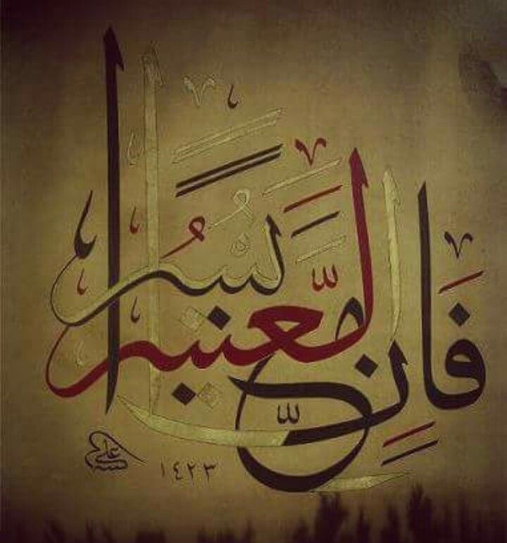 17 Best Images About Arabic Calligraphy 1 On Pinterest