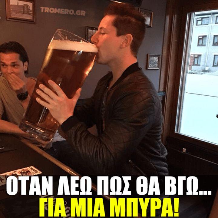 https://tromero.gr/otan-leo-pos-tha-vgo-gia-mia-byra/