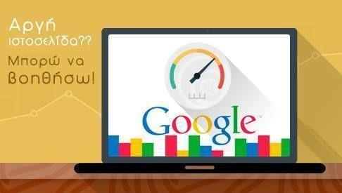 Oops!  Αργή ιστοσελίδα? Κάντε ΤΩΡΑ την ιστοσελίδα σας  γρήγορη και κερδίστε τον ανταγωνισμό στο Google!   Κόστος υλοποίησης: 150 ευρώ ΦΠΑ  Χρόνος υλοποίησης: 3-4 ημέρες   Αναρωτιέστε πόσο γρήγορη είναι η ιστοσελίδα σας Δείτε εδώ: https://goo.gl/Sspid5  Οτιδήποτε κάτω από 65/100 είναι κακό για την λειτουργικότητα και την κατάταξή της στο Google.