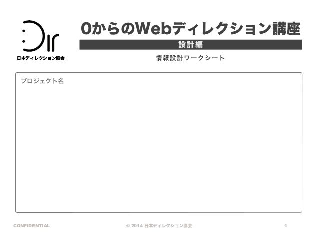 0からのウェブディレクション講座:設計編 v5.0 ワークシート by Yasuji Takase via slideshare