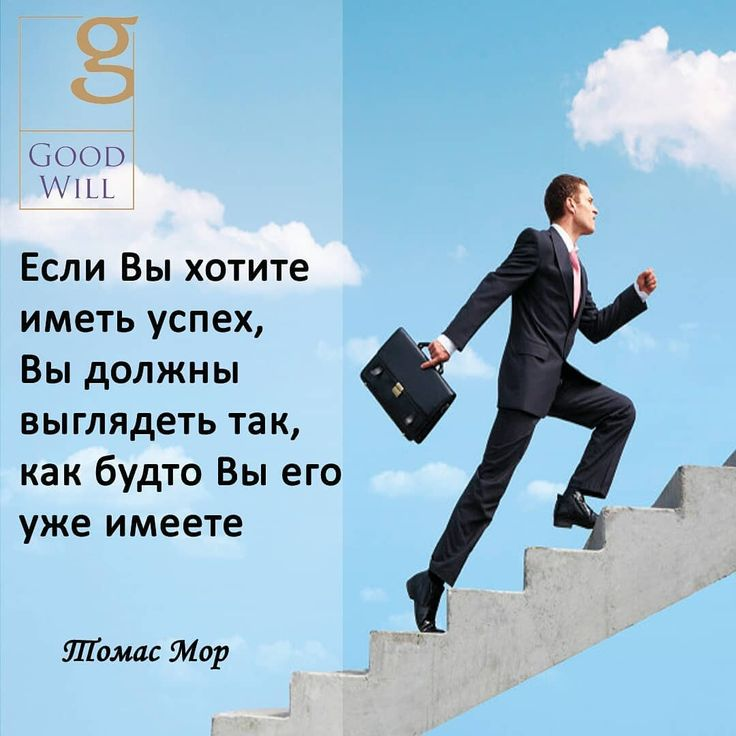подарки картинки мотивирующие на успех в бизнесе плакате