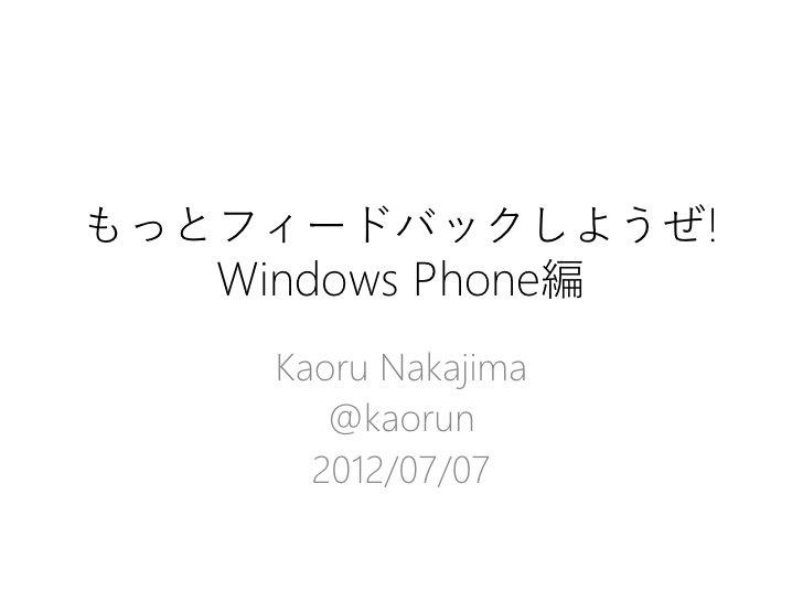 もっとフィードバックしようぜ! Windows Phone編 by Kaoru Nakajima, via Slideshare