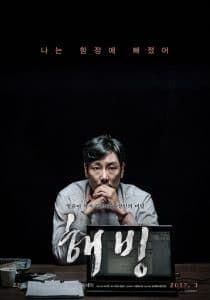 Bluebeard adalah Film Korea Selatan terbaru bergenre thriller psikologis yang disutradarai oleh Lee Soo-Youn dan dibintangi Cho Jin-Woong.