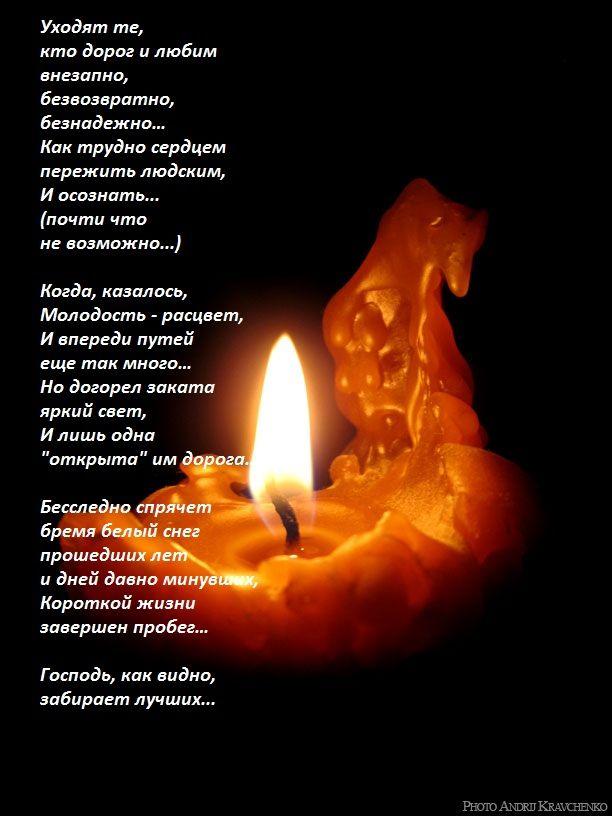 Открытки траурные со стихом