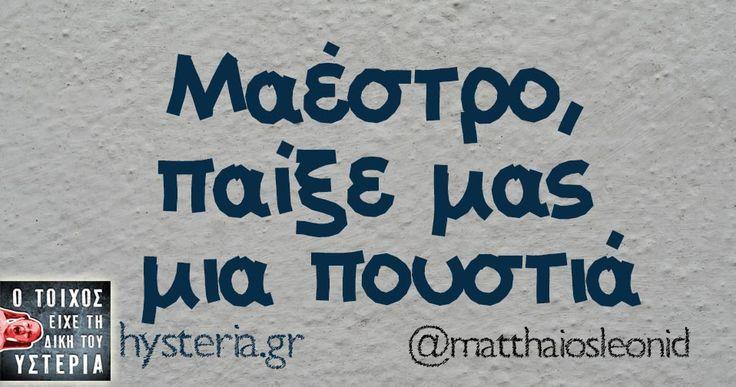 Μαέστρο,+παίξε+μας+μια+πουστιά
