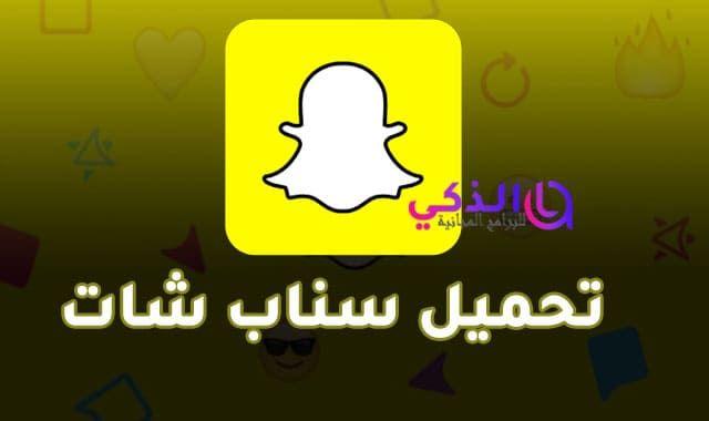 موقع الذكي للبرامج والتطبيقات تحميل برامج 2020 تنزيل تطبيق سناب شات لجميع الاجهزة Snapchat Screenshot Snapchat App