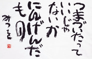 """We can stumble along the way, because we're only human."" Mitsuo Aida  『つまづいたっていいじゃないか、にんげんだもの』 相田みつを"