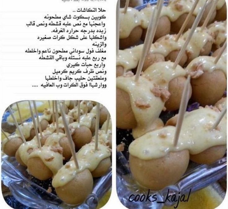 Pin By Soso On وصفات حلى كرات Cooking Food Vegetables