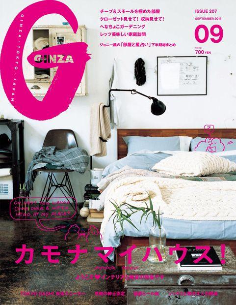 『カモナマイハウス!』Ginza No. 207 | ギンザ (GINZA) マガジンワールド