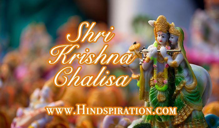 English school prayer songs for krishna