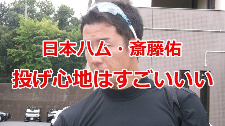 日本ハム・斎藤佑樹 本塁打浴びるも 投げ心地はすごいいい