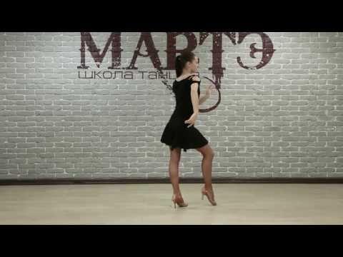 Танцуем Ча Ча Ча - Урок 1 - YouTube