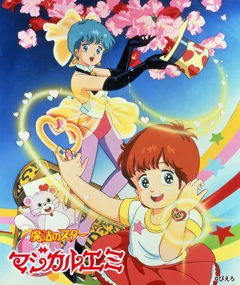 魔法のスター マジカルエミ (1985)