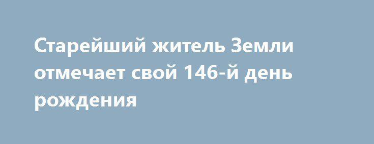 Старейший житель Земли отмечает свой 146-й день рождения http://kleinburd.ru/news/starejshij-zhitel-zemli-otmechaet-svoj-146-j-den-rozhdeniya/  Старейший долгожитель планеты, уроженец Индонезии Сапарман Содимеджо, 31-го декабря отмечает свой 146-й день рождения. Об этом сообщают журналисты издания Daily Mail. Самый пожилой человек на Земле, невзирая на почтенный возраст, чувствует себя прекрасно и в свои годы ведет весьма активный образ жизни. Родственники индонезийца поражаются его крепкому…