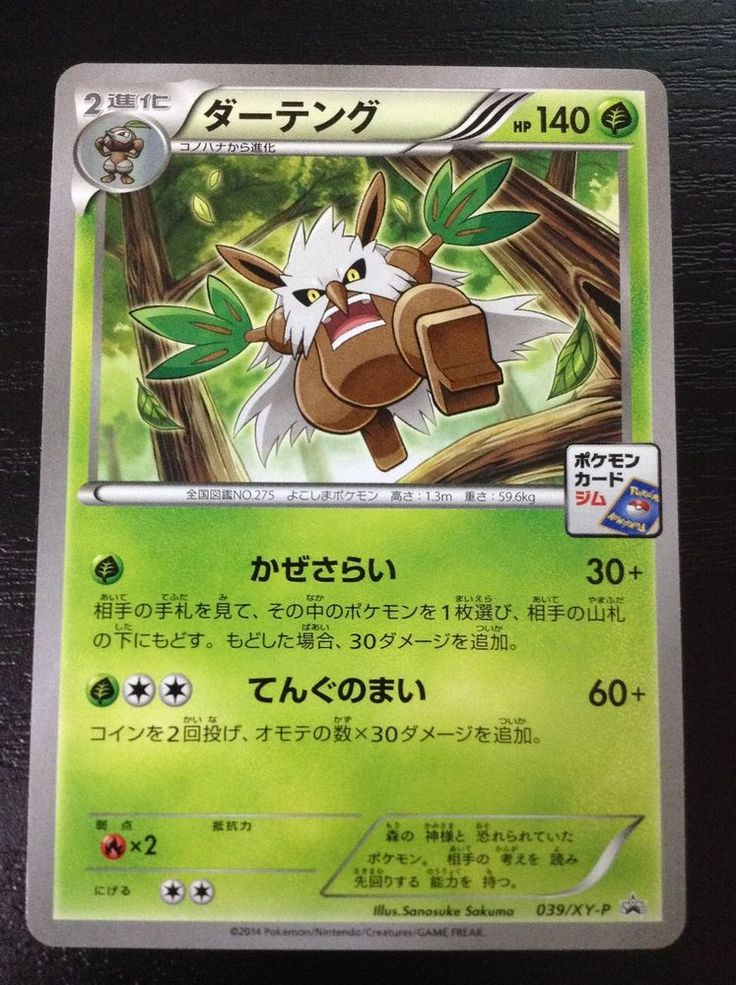 039/XY-P Shiftry Japanese Pokemon Card Promo 2014 #PokemonTCG